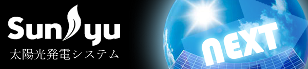 SUNSYU 太陽光発電システム